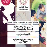 March-Courses-(SM)4 (1)