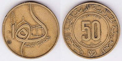 نقود جزائرية قديمة - ورقية وحديدية